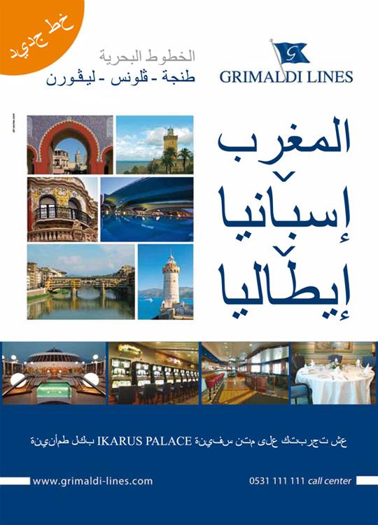 poster grimaldi in arabo